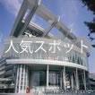 埼玉の人気観光地